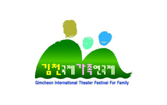Gimcheon International Theater Festival for Family [Gimcheon/Korea]